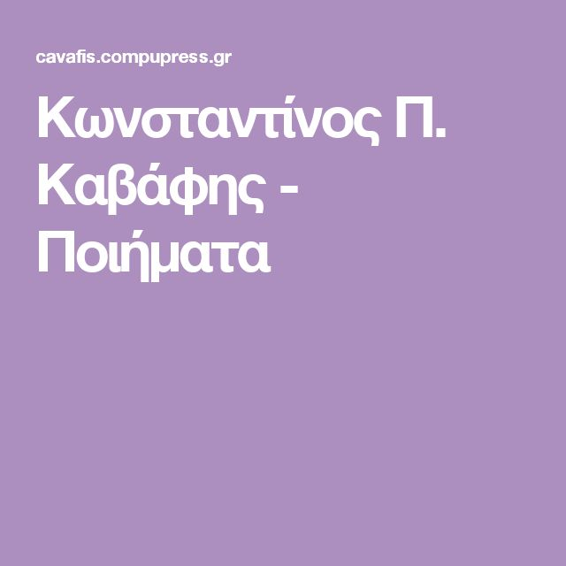 Κωνσταντίνος Π. Καβάφης - Ποιήματα