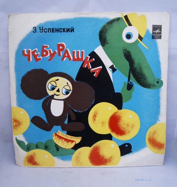 Vintage Russian  classic cartoon character Cheburashka (Russian: Чебурашка) by Eduard Uspensky Vinyl Record on Etsy, $18.22