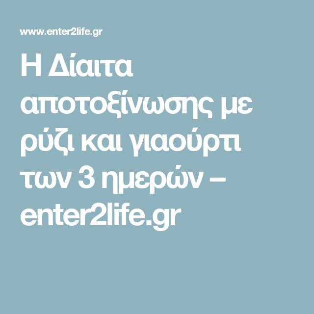 Η Δίαιτα αποτοξίνωσης με ρύζι και γιαούρτι των 3 ημερών – enter2life.gr