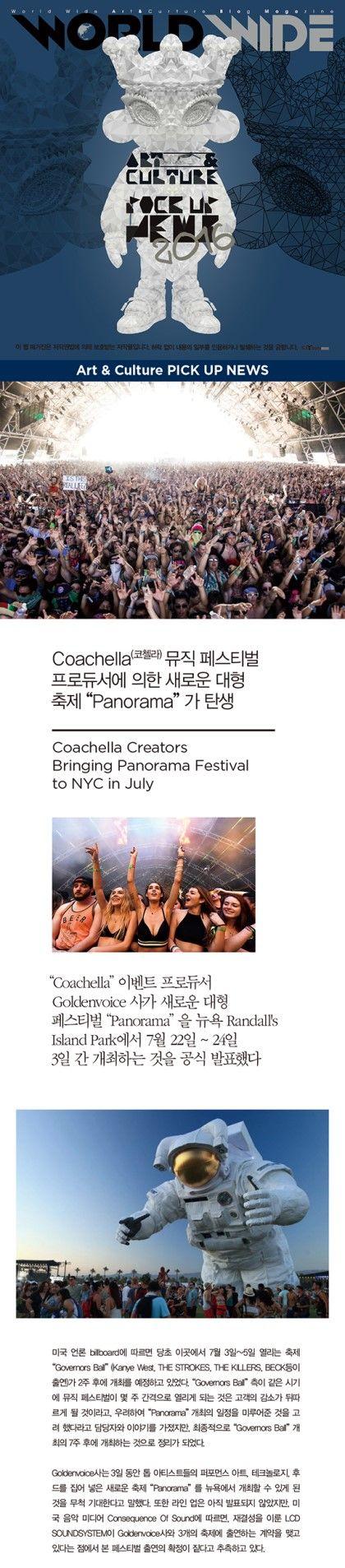 "Blog Magazine ● WORLD WIDE: Art & Culture PICK UP NEWS∥Coachella(코첼라)뮤직 페스티벌 프로듀서에 의한 새로운 대형 축제 ""Panorama""가 탄생 : 네이버 블로그"