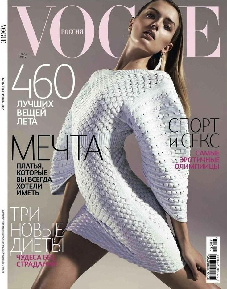 Vogue Russia July 2012 Cover (Vogue Russia) with Lily Donaldson