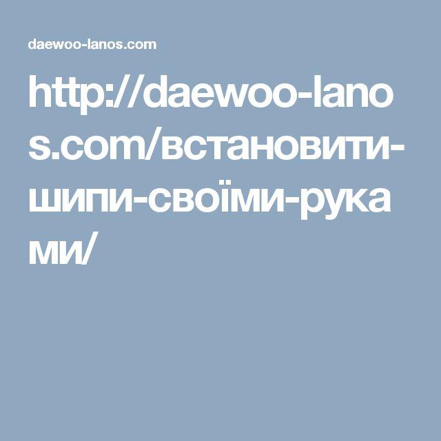http://daewoo-lanos.com/встановити-шипи-своїми-руками/