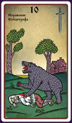 The Russian Lubok Tarot has 78 cards with illustrations of traditional Russian woodcuts from the 17th and 18th centuries. Each woodcut relates a different folk story, and has been selected to match the tarot card meaning and offer advice on everyday life and business