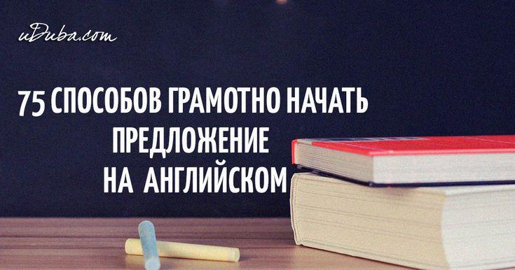 В английском, как и в русском языке, есть множество способов грамотно и красиво начать предложение. Многие ли из них вам знакомы? Не забудьте сохранить себе эти полезные таблицы, которые облегчат ваше общение на английском языке.