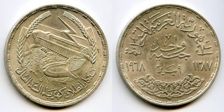 Egypt Silver 1968 AD, 1387 AH One Pound Uncirculated Coin Aswan High Dam Power Station