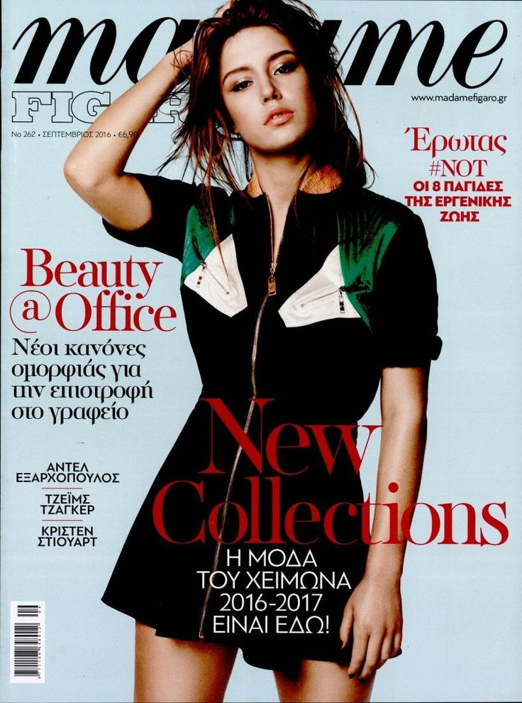 Madame Figaro γυναικείο περιοδικό. Εξώφυλλο τεύχους Σεπτεμβρίου 2016 &…