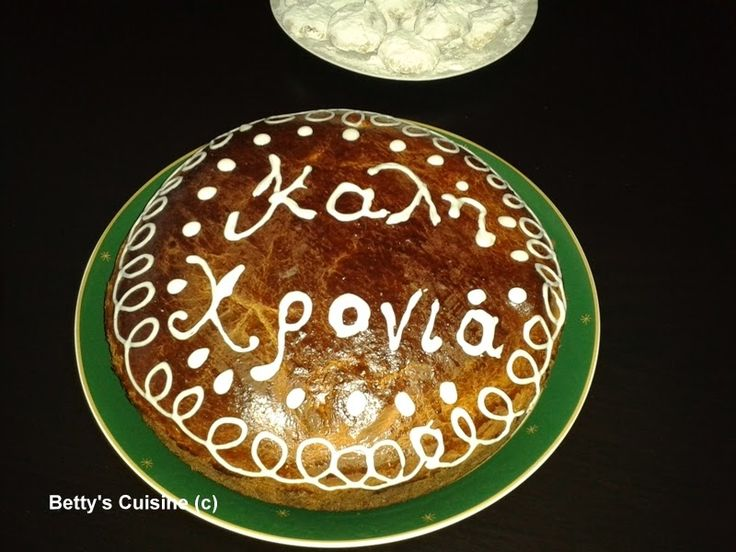 Betty's Cuisine: Βασιλόπιτα τσουρέκι