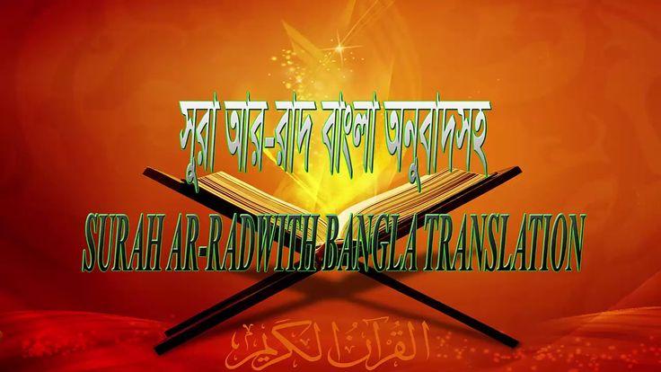 SURAH AR RAD|| AL QURAN 013 || AL QURAN FULL WITH BANGLA TRANSLATION