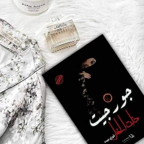 جورجيت ذات الخمار للكاتب فوزي عبده