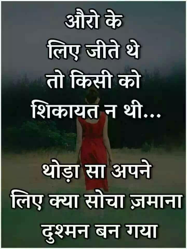 Pin By Deepali Kasliwal On Deeps Pinterest Hindi Quotes Quotes