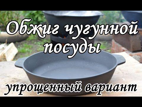 Обжиг чугунной посуды. Упрощенный вариант - YouTube