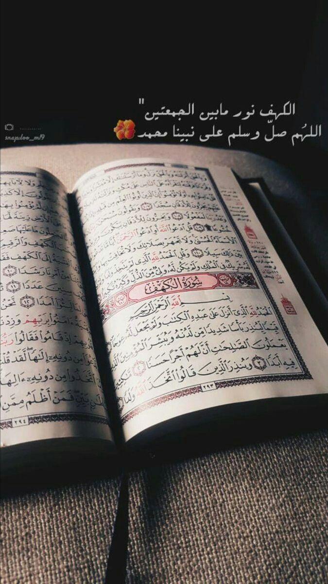 في يوم الجمعة ما من صلاة واحدة على النبي ﷺ ترتفع للسماء إلا وتهطل بـ عشرة فعجبا لمن يبخل على نفسه Morning Quotes Images Islamic Quotes Quran Islamic Quotes