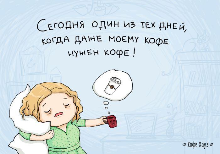 С добрым утром всех!)  #кофе #coffee #кофехауз #кофемания #утро #понедельник