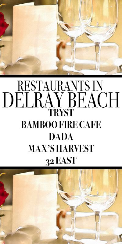 DELRAY BEACH, FL is a beautiful city featuring many wonderful restaurants. Here are just a few: 1) Tryst, 2) Bamboo Fire Cafe, 3) Dada, 4) Max's Harvest, 5) 32 East http://www.waterfront-properties.com/blog/great-restaurants-in-delray-beach-fl.html #delraybeach #delraybeachfl #delraybeachrestaurants #delraybeachdining