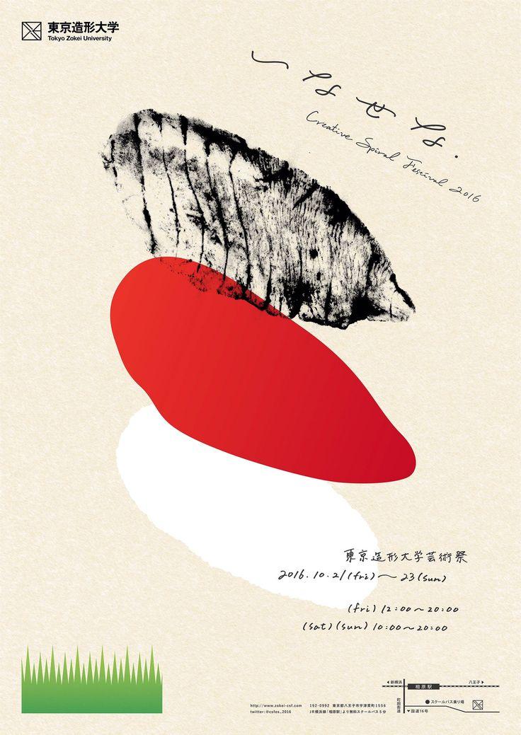 Creative Spiral Festival - Miura Yuta