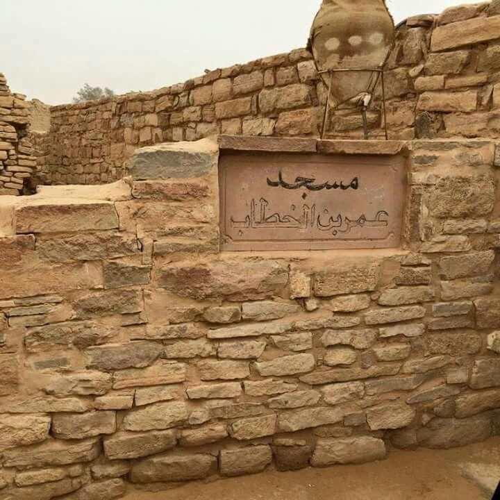 مسجد عمر بن الخطاب رضى الله عنه #السعوديه