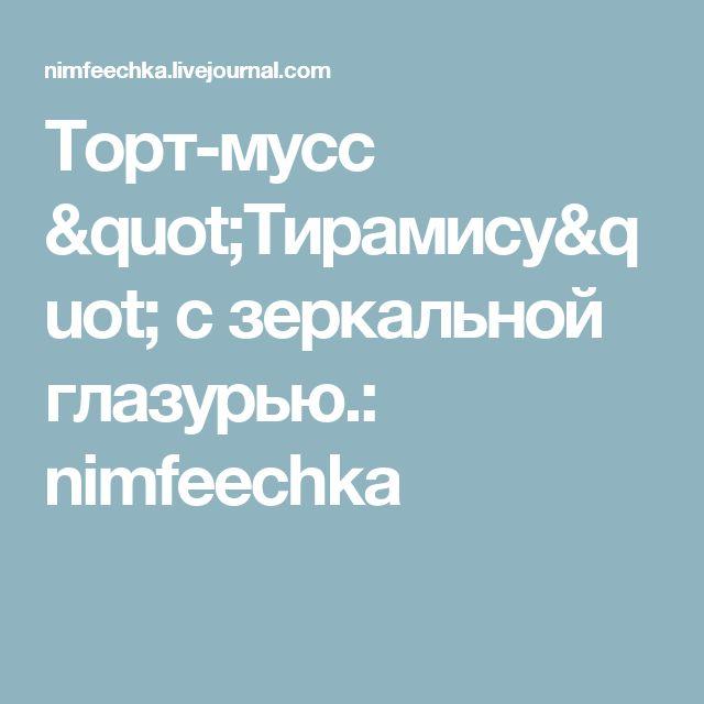 "Торт-мусс ""Тирамису"" с зеркальной глазурью.: nimfeechka"