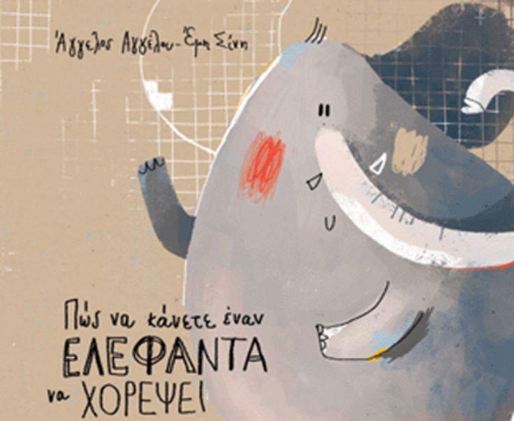 Πως να κάνετε έναν ελέφαντα να χορέψει; Ένα βιβλίο για την αυτοπεποίθηση, για όλα τα παιδιά που νομίζουν ότι δεν μπορούν να τα καταφέρουν, αλλά κρύβουν...