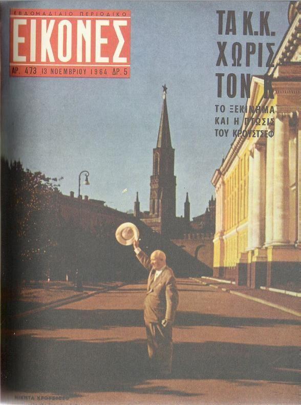 Περιοδικό ΕΙΚΟΝΕΣ (Τεύχος 473. 13/11/1964). Nikita Chruschtshow. (1894-1971).