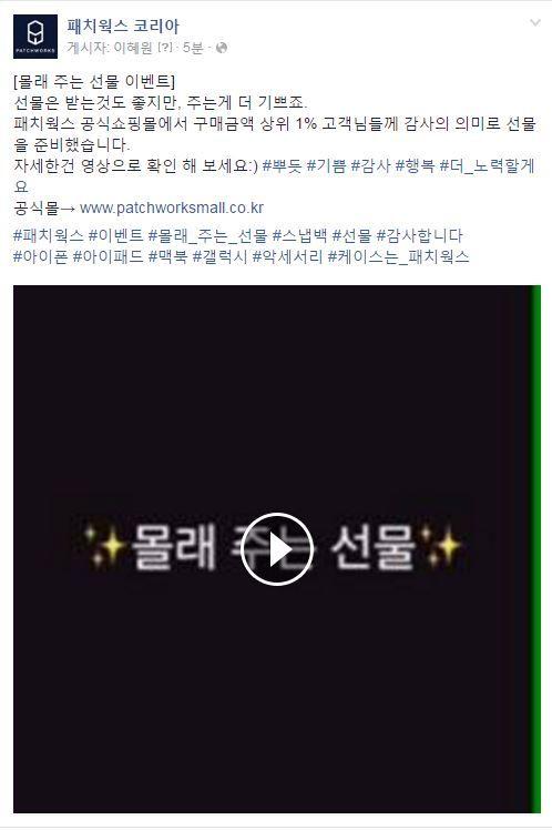 공식몰→ www.patchworksmall.co.kr
