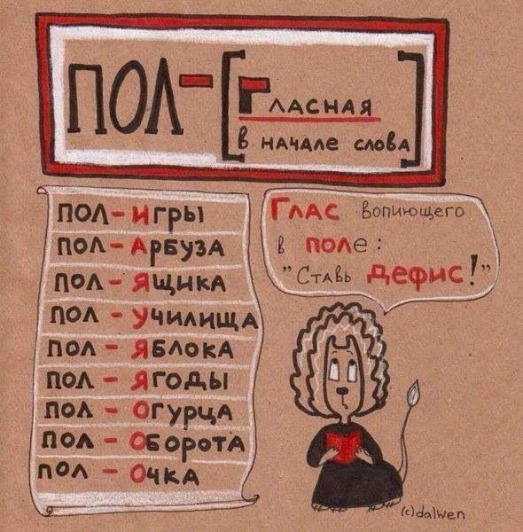 Грамматика русского языка с юмором