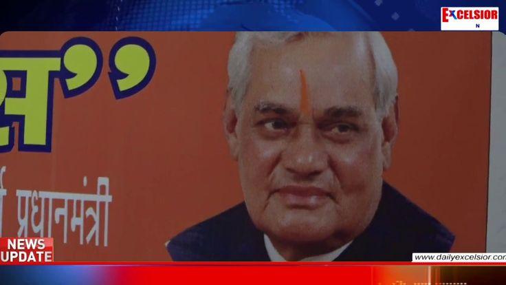 BJP celebrates birthday of Atal Bihari Vajpayee as Sushasn Diwas