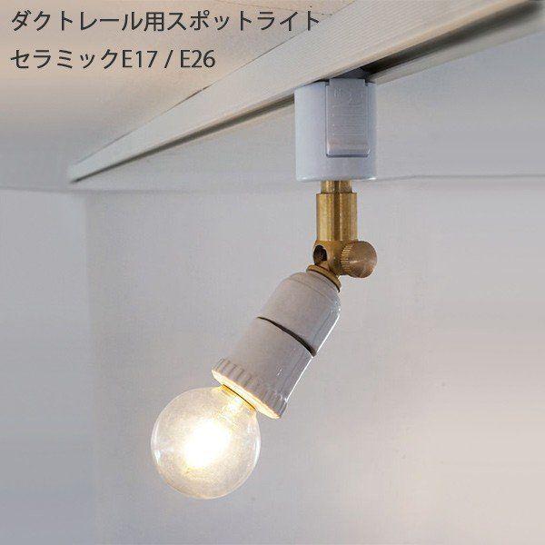 照明 ライト ダクトレール用スポットライトセラミックe17 E26