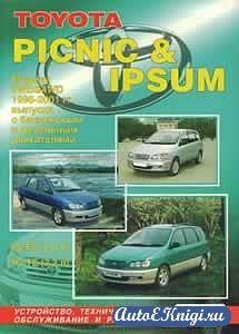 Toyota Picnic, Ipsum 1996-2001 годов выпуска. Устройство, техническое обслуживание и ремонт