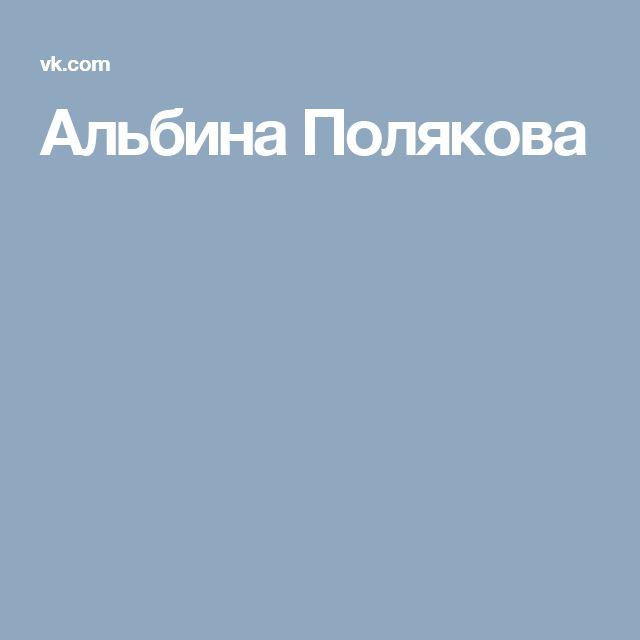 Альбина Полякова
