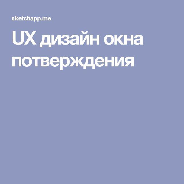 UX дизайн окна потверждения