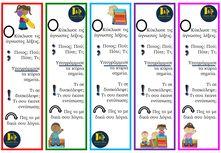 Το υλικό αυτό περιέχει 5 διαφορετικούς σελιδοδείκτες για εκτύπωση.  Σε κάθε σελιδοδείκτη υπάρχουν ερωτήσεις, οι οποίες βοηθούν τα παιδιά να κατανοήσουν το κείμενο που διαβάζουν. Περισσότερα στο http://anoixtestaxeis.weebly.com/