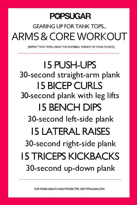 Arms and Core Workout  (and 7 printable any time workouts)