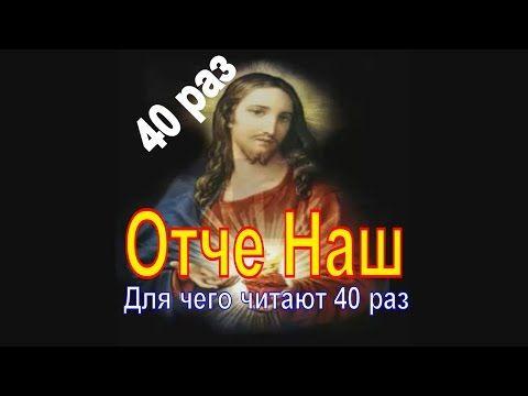 Отче Наш слушать 40 раз Для чего читают Отче Наш 40 раз 40 дней - YouTube
