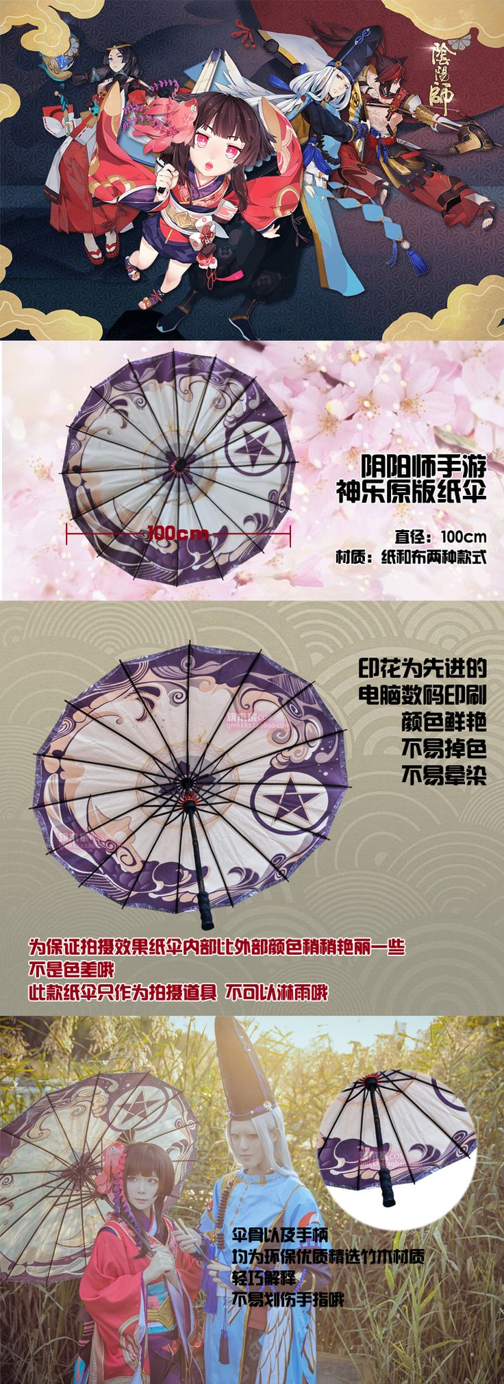 Onmyouji Kagura cosplay props original paper umbrellas umbrella umbrella cloth special spot weapons - Taobao global Station