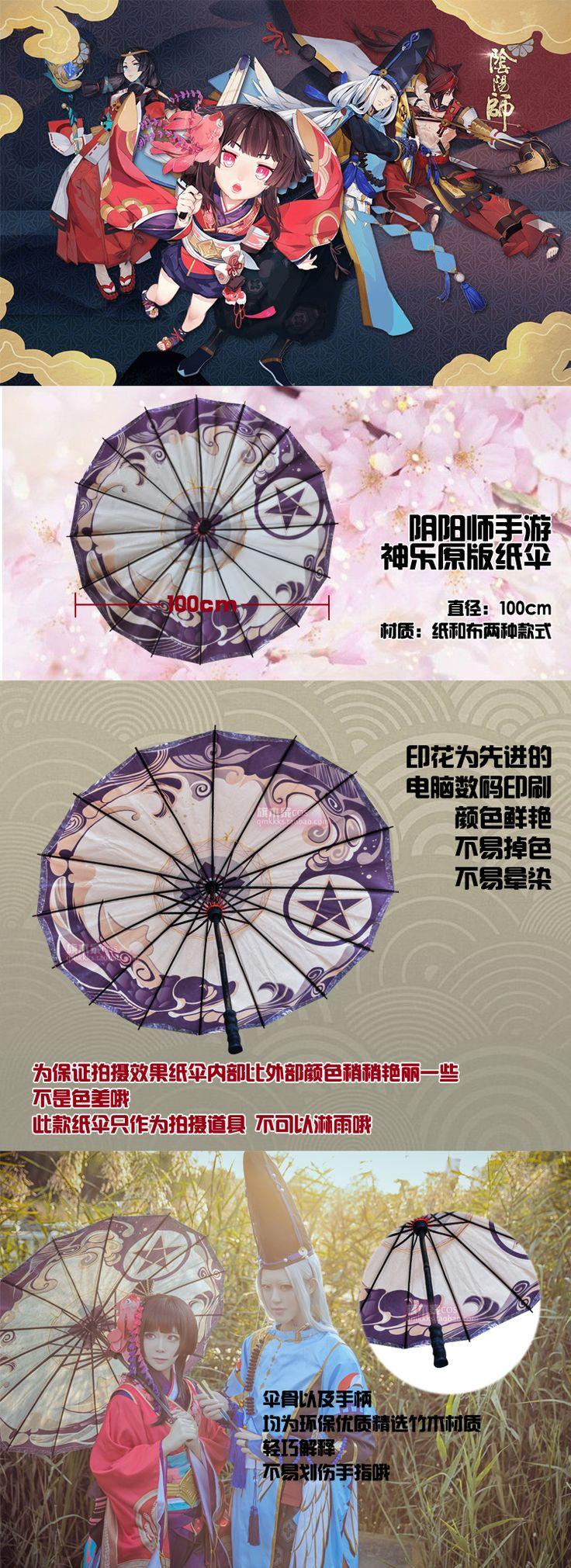 Onmyouji Kagura cosplay props original paper umbrellas umbrella umbrella cloth special spot weapons - Taobao global Station
