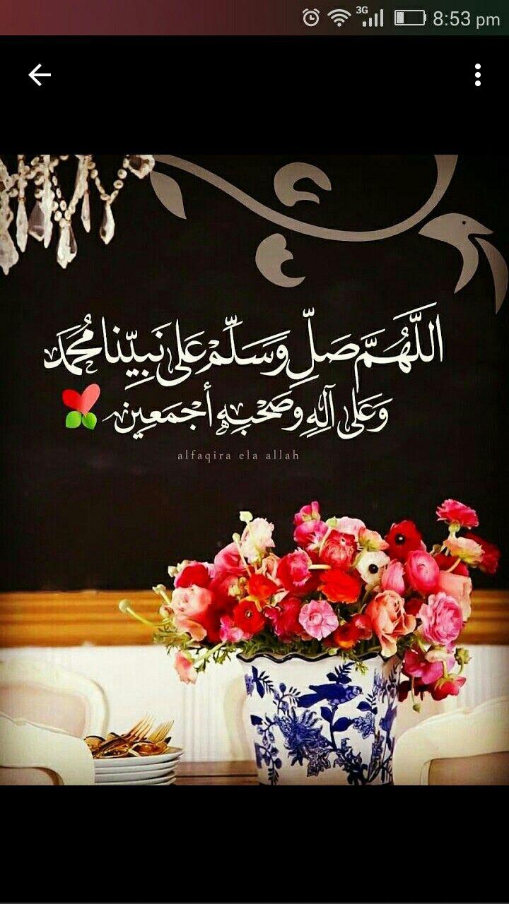 اللهم صل وسلم وبارك على سيدنا محمد وعلى آله وصحبه Doua