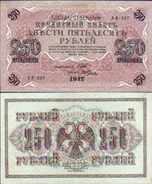 Russia  250 Rubles 1917