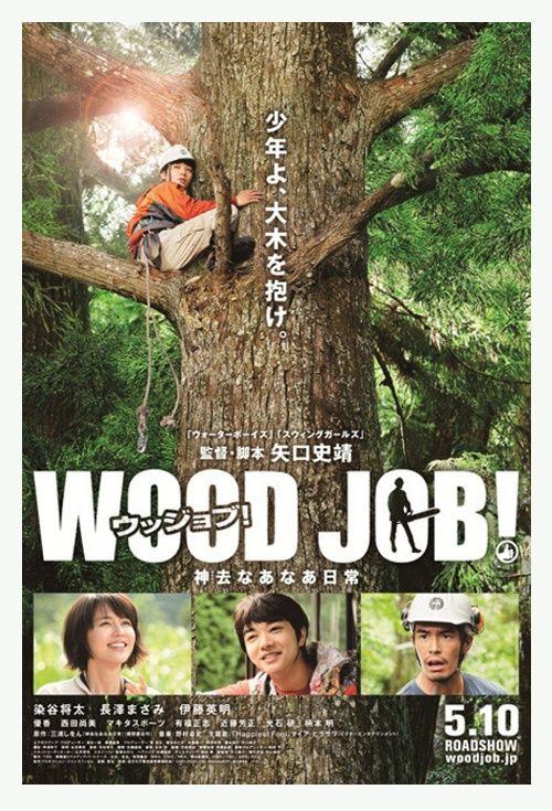 Mavera: Wood Job! *Good job!*