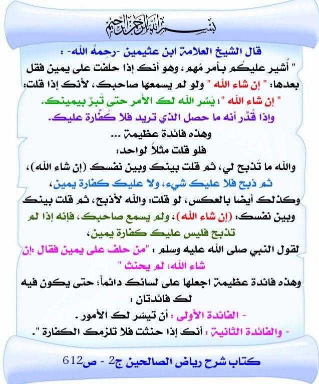 قول إن شاء الله بعد الحلف Islamic Quotes Quotes