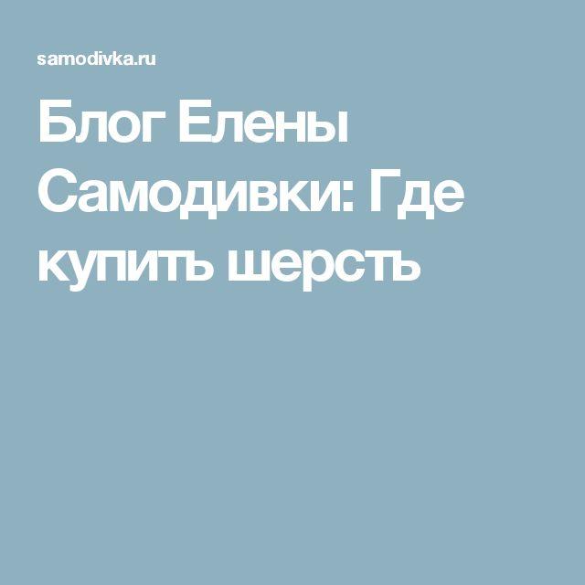 Блог Елены Самодивки: Где купить шерсть