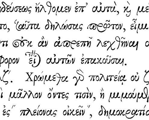 Seventeenth Letter Of The Greek Alphabet