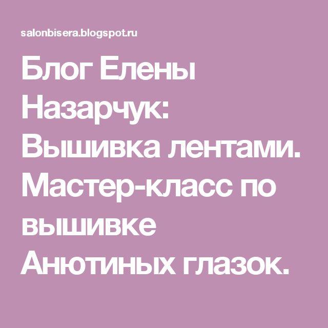 Блог Елены Назарчук: Вышивка лентами. Мастер-класс по вышивке Анютиных глазок.