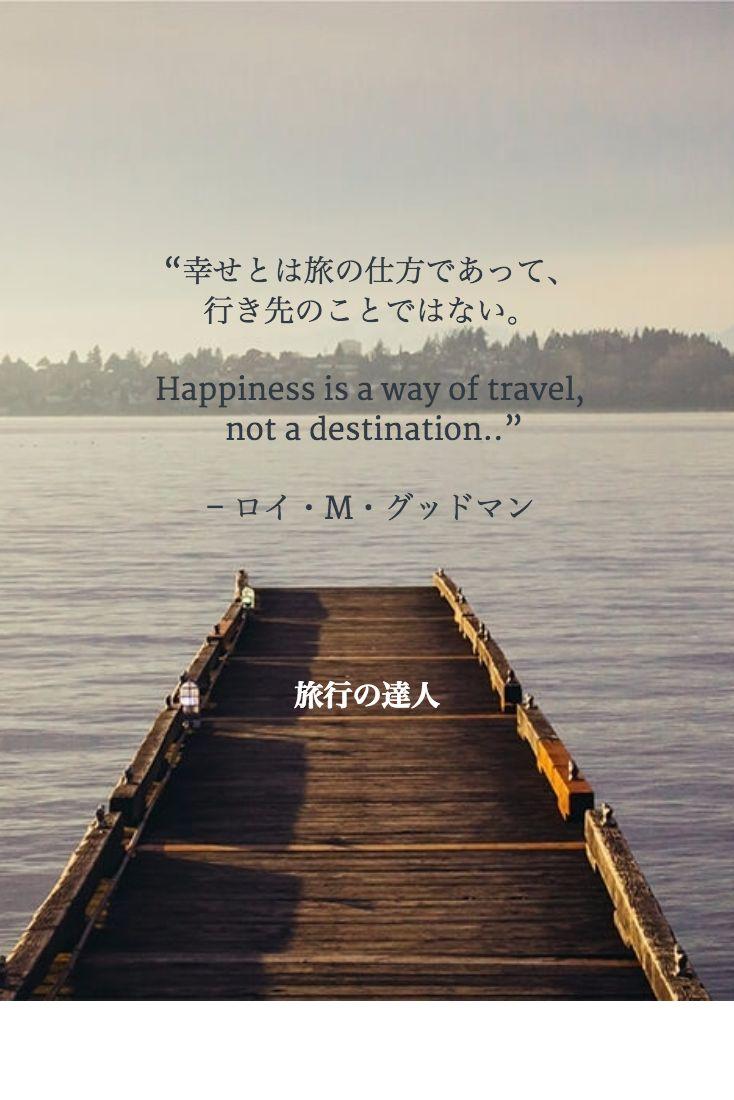 幸せとは旅の仕方であって、行き先のことではない。  Happiness is a way of travel, not a destination.                                                                                                                                                      もっと見る