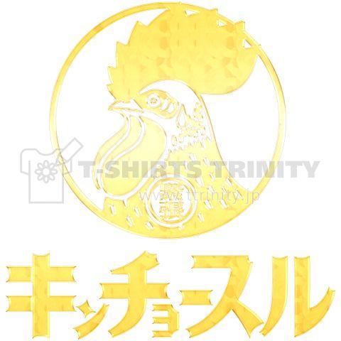 日本の夏、超キンチョースルの夏 Gold    日本の夏、超キンチョースルの夏。  ドキドキ…。  世界で一番緊張した日に着る  黄金のキンチョースルの夏Design。  この夏は最強に緊張しよう!