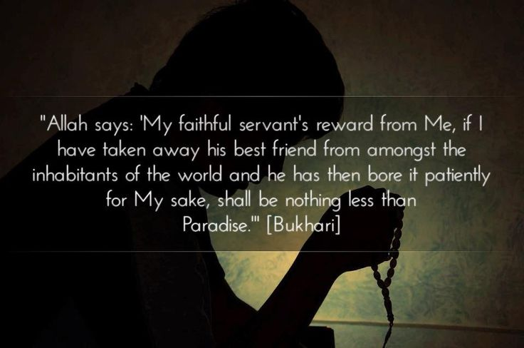 Rewards of patience #Islam