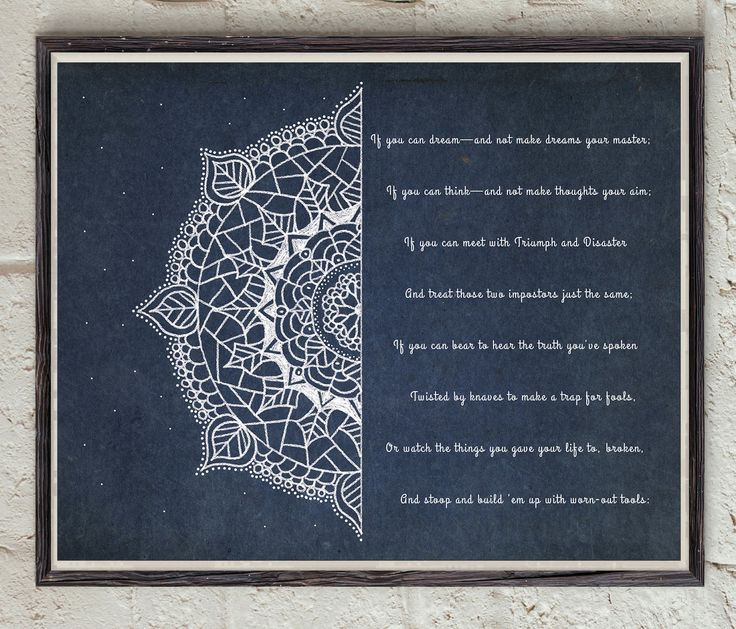 Mandala Art - Poetry Printable - Rudyard Kipling - If Poem - Second Verse - Decorative Art - Mandala Print - Instant Download Art by Lepetitchaperon on Etsy