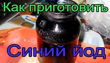 Вот рецепт, которым пользуемся мы. Его автор Владимир Мохнач ( есть в Яндексе, так и пишите: Синий Йод, рецепт Мохнача)  Как делаю я ?  200 мл воды, 1ч. ложка сахара, 1ч. л.крахмала, 1 ч. ложка 5% апт. йода, несколько кристалликов лим. кислоты.  Воду 150 мл ставим на огонь, туда сахар, лим. к-ту.  В 50 мл разводим крахмал.  Вода с сах и лим. кислт закипели и вливаем крахмал , медленно! Как будто варим кисель.  Закипело, выключить и ОСТУДИТЬ(очень важно!) полностью!  После этого вливаем…
