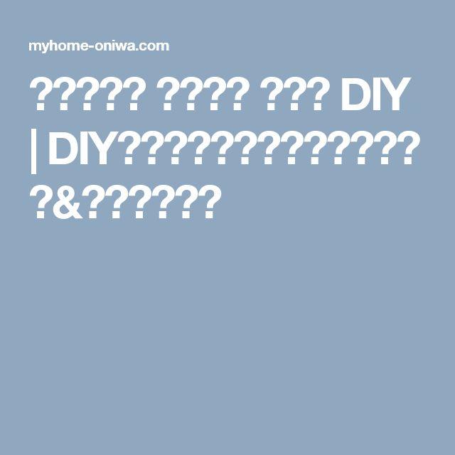フレンチな 壁面収納 作り方 DIY   DIYでシャビーシックなインテリア&ガーデニング