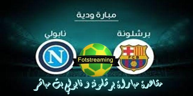مشاهدة مباراة برشلونة و نابولي بث مباشر مشاهدة مباراة برشلونة و نابولي بث مباشر شاهد الان مباراة برشلونة و نابولي في الساعة Naples Streaming Barcelona