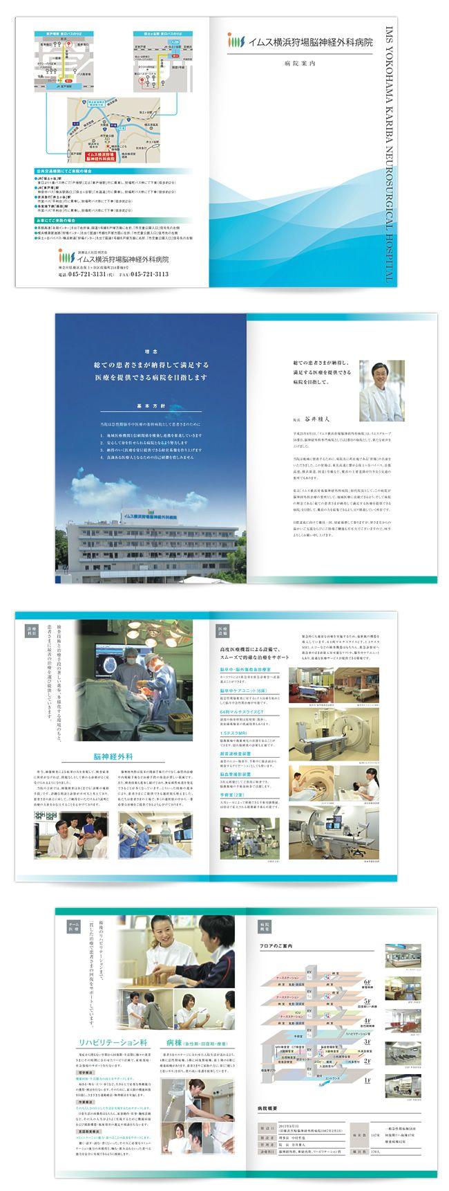 病院案内パンフレット(イムス横浜狩場脳神経外科病院 様) | 株式会社コミュネクスト